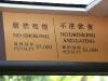 Schilder im Peak Tram
